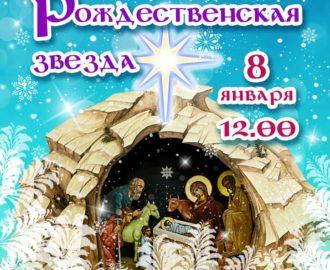 Рождественская звезда афиша