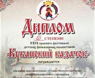 Диплом 3 ст._Кубанский казачок_2020